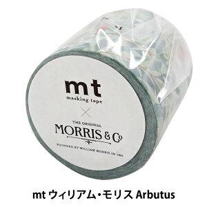 マスキングテープ 『mt ウィリアム・モリス Arbutus』