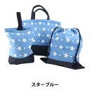 既製品 『入園入学3点セット完成品(レッスンバッグ・シューズケース・巾着) スターブル—』 3SET-STAR-BL