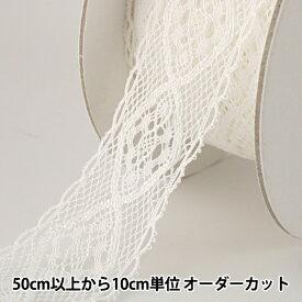 【数量5から】レースリボンテープ 『トーションレース 白 幅約30mm 3123』