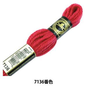 DMC 刺繍糸 4番 タペストリーウール レッド・ピンク系 7136 [ 刺しゅう ウール dmc]