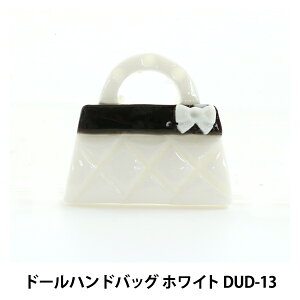 ドールチャーム素材 『ドールハンドバッグ ホワイト DUD-13』 KIYOHARA 清原
