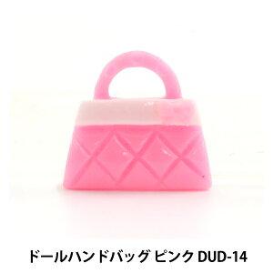 ドールチャーム素材 『ドールハンドバッグ ピンク DUD-14』 KIYOHARA 清原