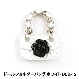ドールチャーム素材 『ドールショルダーバッグ ホワイト DUD-15』 KIYOHARA 清原