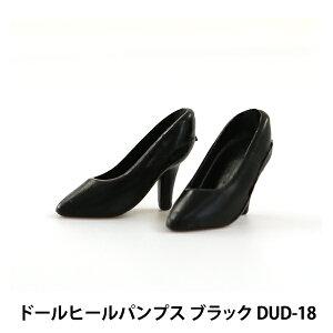ドールチャーム素材 『ドールヒールパンプス ブラック DUD-18』 KIYOHARA 清原