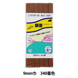バイアステープ 『ふちどり接着 巾9mm×2m巻 340番色 CP10』 CAPTAIN88 キャプテン