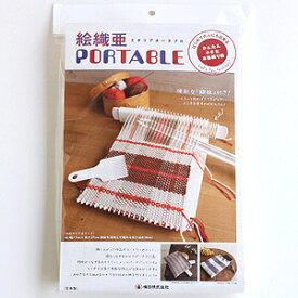 織り機 『絵織亜 (エオリア) PORTABLE 01-1390』 DARUMA ダルマ 横田