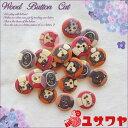 ウッドボタンミックス Dセット キャット [Material Decoration Parts 手芸用 木のボタン 木 木製 ぼたん レトロ 猫 チルドボタン