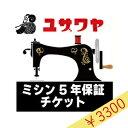 ミシン延長保証チケット 『ミシン本体金額 (税込) 40,001円〜60,000円』