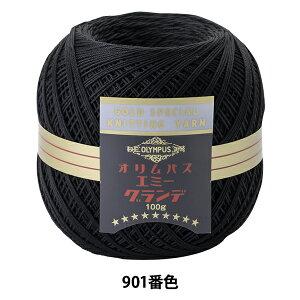 レース糸 『エミーグランデ 100g 901 (黒) 番色』 Olympus オリムパス
