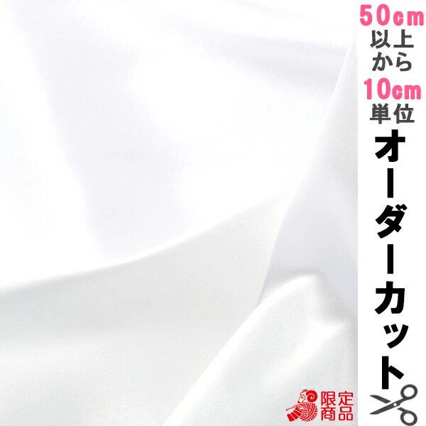 【数量5から】『コスチュームサテン 01 ホワイト(白色)』 サテン 生地 無地【ユザワヤ限定商品】