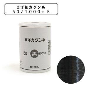 ミシン糸 『東洋カタン糸 #50 1000m 黒』