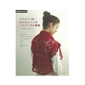 『はじめてのレース編み 大人キュートなパイナップル模様』 書籍 本