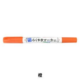 工芸マーカーペン 『らくやきツインマーカー 単色 ビビットカラー NRM-150 OR-橙』 エポックケミカル