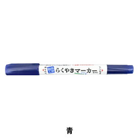 工芸マーカーペン 『らくやきツインマーカー 単色 ビビットカラー NRM-150 BL-青』 エポックケミカル