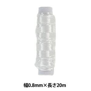 手芸ゴム 『ビーズ用 透明丸ゴム 幅約0.8mm 20m』 KINTENMA 金天馬