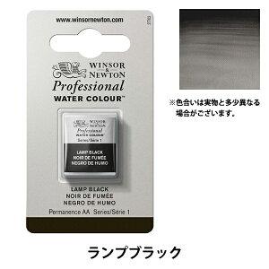 絵具 『プロフェッショナル ウォーターカラー ハーフパン 337 ランプブラック 3102337』 Winsor&Newton