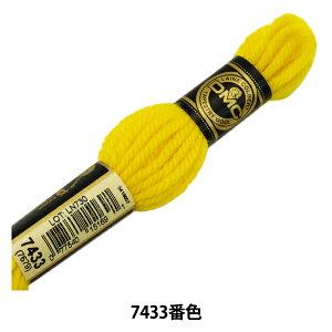DMC 刺繍糸 4番 タペストリーウール イエロー系 7433 [ 刺しゅう ウール dmc]