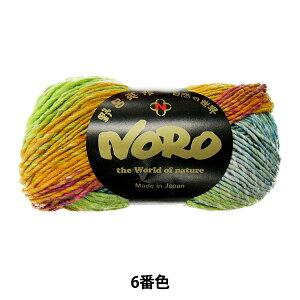 春夏毛糸 『うぐいす 6番色』 NORO 野呂英作