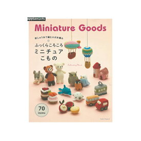 手芸本 『刺しゅう糸で編むかぎ針編み ふっくらころころミニチュアこもの70』 書籍
