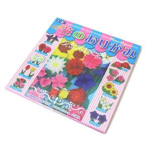 折り紙 千代紙 『花のおりがみ 15.0 005012』 トーヨー