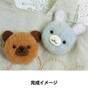 羊毛フェルトキット 『羊毛ボンボン ウサギとクマのもこふわボンボンブローチ H441-480』 Hamanaka ハマナカ