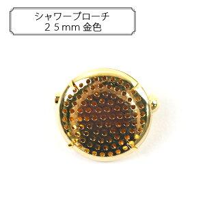 手芸金具 『シャワーブローチ25mm 金色』
