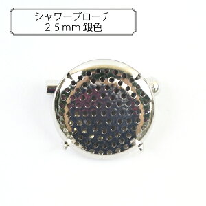 手芸金具 『シャワーブローチ25mm 銀色』
