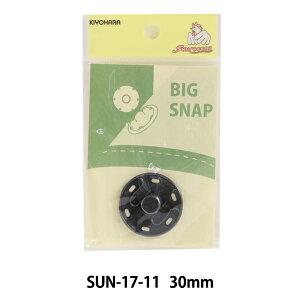 ボタン 『ビッグスナップ 30mm 黒ニッケル 1組入 SUN17-11』 SUNCOCCOH サンコッコー KIYOHARA 清原