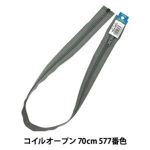 ファスナー 『No.5 コイル オープン 70cm 577番色 DA CNFOR56-70577』 YKK ワイケーケー