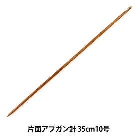 アフガン針 『マンセル硬質竹あみ針 片面アフガン針 35cm10号』