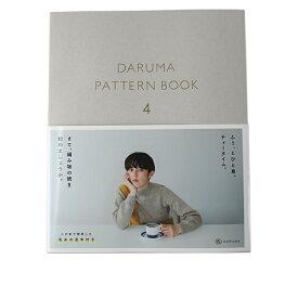 書籍 『パターンブック 4』 DARUMA ダルマ 横田