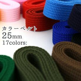 遊心 カラーベルト 25mm巾×3m 24カーキ [入園 入学 バッグ]【ユザワヤ限定商品】