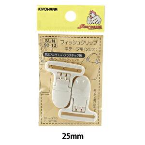クリップ 『フィッシュクリップ平テープ用25mm SUN-90-13』 SUNCOCCOH サンコッコー KIYOHARA 清原