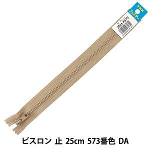 ファスナー 『No.4 ビスロン 止 25cm 573番色 DA VSC46-25573』 YKK ワイケーケー