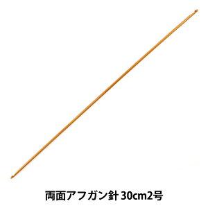 アフガン針 『マンセル硬質竹あみ針 両面アフガン針 30cm2号』