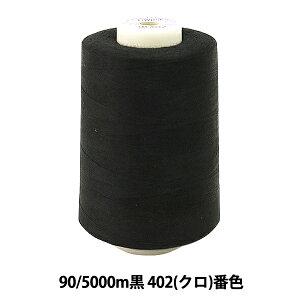 ミシン糸 『キングスパンロックミシン糸90 5000m黒 402 (クロ) 番色』 Fujix フジックス