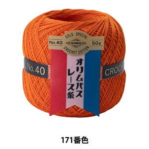 レース糸 『オリムパスレース糸 金票 #40 50g 171番色』 Olympus オリムパス