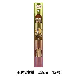 編み針 『硬質竹編針 玉付き 2本針 23cm 15号』 YUSHIN 遊心