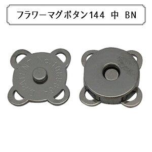 磁石 『フラワーマグボタン 縫付マグネット中 144 BN』