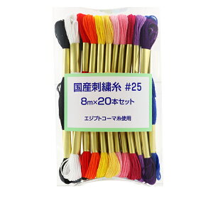 国産刺しゅう糸 #25 20本入り [刺繍糸/ししゅう糸]
