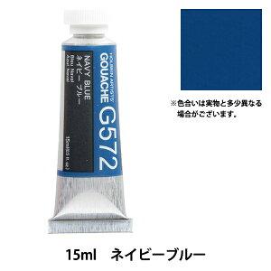 絵具 『不透明水彩絵具 ガッシュ G572 ネイビー ブルー HGC5号』 HOLBEIN ホルベイン