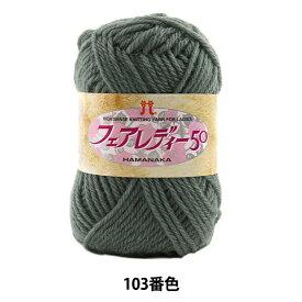 秋冬毛糸 『フェアレディー50 103番色』 Hamanaka ハマナカ