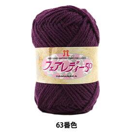 秋冬毛糸 『フェアレディー50 63(紫)番色』 Hamanaka ハマナカ