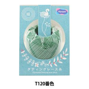 レース糸 『タティングレース糸 (細) T120番色』 Olympus オリムパス