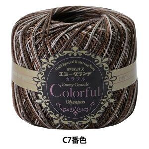 レース糸 『エミーグランデ Colorful (カラフル) C7番色』 Olympus オリムパス