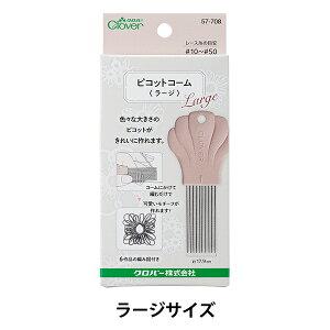 編み物用品 『ピコットコーム ラージ 57-708』 Clover クロバー
