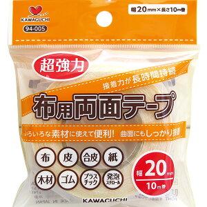 KAWAGUCHI(カワグチ) 『布用両面テープ 幅20mm』 94-005