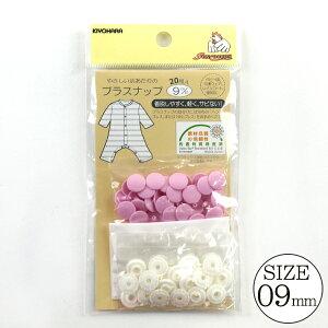 ボタン 『プラスナップボタン 9mm ベビーピンク』 SUNCOCCOH サンコッコー KIYOHARA 清原【※取り付けには専用プレスが必要です】
