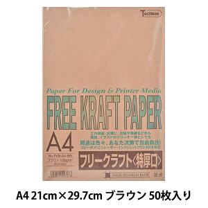 クラフト紙 『A4フリークラフト特厚口 ブラウン FKB-A4-BR』 SAKAE テクニカルペーパー