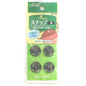 ボタン 『スナップ 17mm 黒 26-554』 Clover クロバー